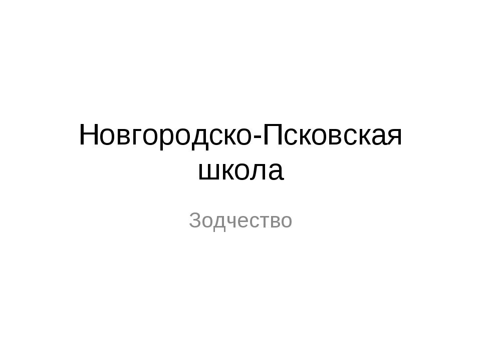 Новгородско-Псковская школа Зодчество
