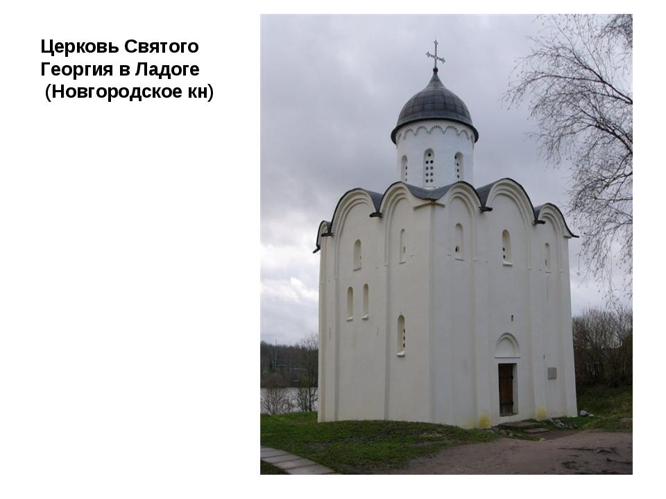 Церковь Святого Георгия в Ладоге (Новгородское кн)