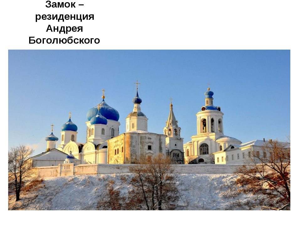 Замок – резиденция Андрея Боголюбского