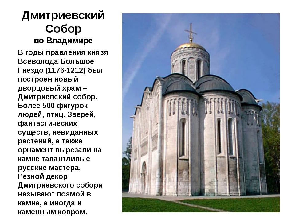 Дмитриевский Собор во Владимире В годы правления князя Всеволода Большое Гнез...