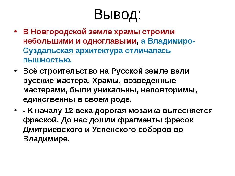 Вывод: В Новгородской земле храмы строили небольшими и одноглавыми, а Владими...