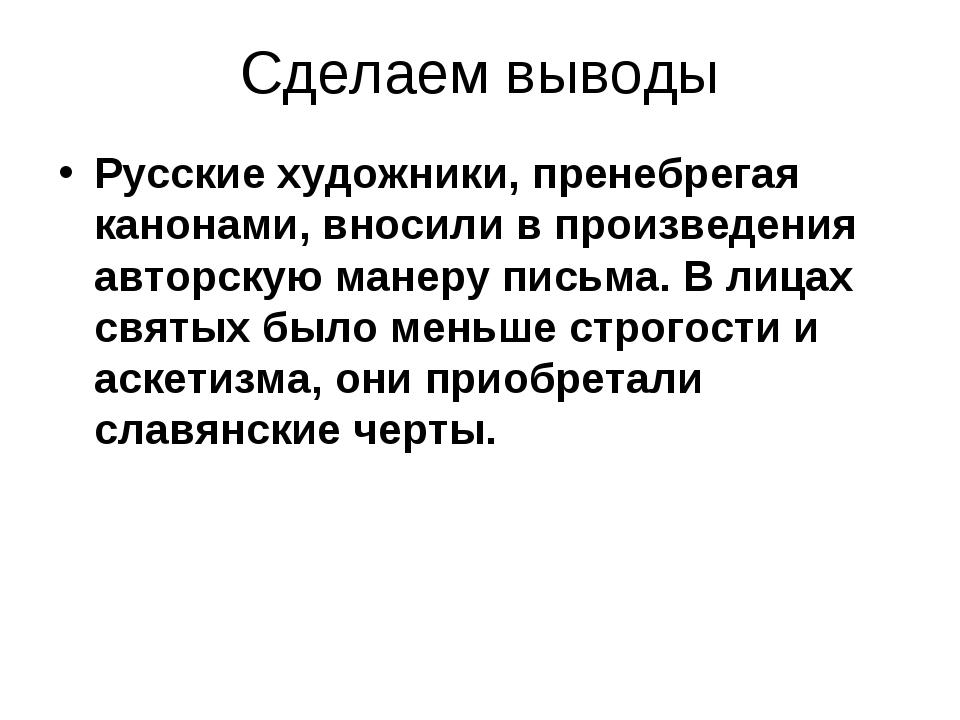 Сделаем выводы Русские художники, пренебрегая канонами, вносили в произведени...