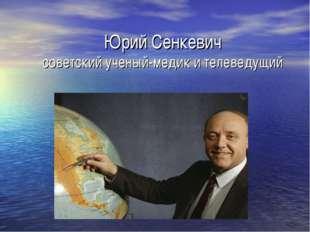 Юрий Сенкевич советский ученый-медик и телеведущий