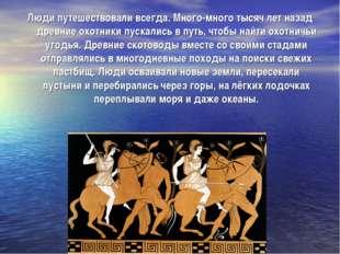 Люди путешествовали всегда. Много-много тысяч лет назад древние охотники пуск