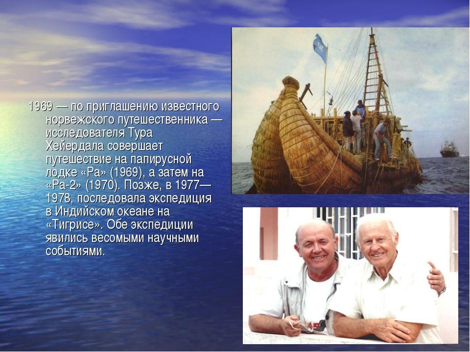 1969— по приглашению известного норвежского путешественника— исследователя...