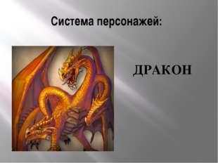 Система персонажей: ДРАКОН
