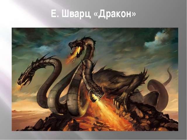 Е. Шварц «Дракон»