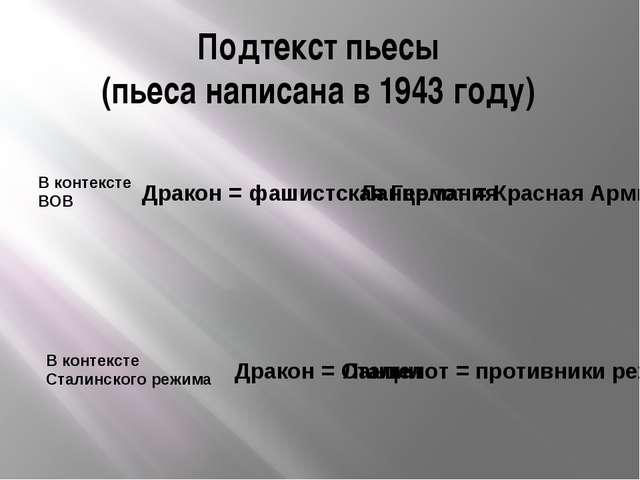 Подтекст пьесы (пьеса написана в 1943 году)