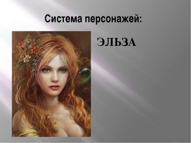 Система персонажей: ЭЛЬЗА