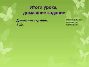 Итоги урока, домашние задание Домашнее задание: § 10. Максимальное количест