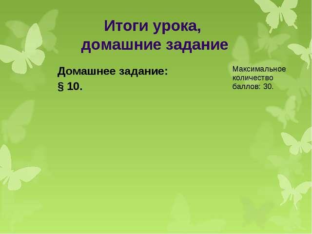 Итоги урока, домашние задание Домашнее задание: § 10. Максимальное количест...