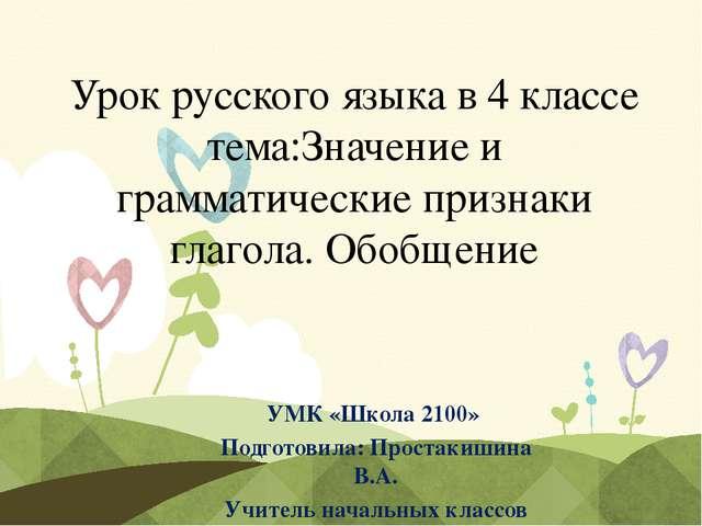 Урок русского языка в 4 классе тема:Значение и грамматические признаки глагол...
