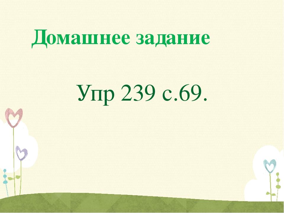 Домашнее задание Упр 239 с.69.