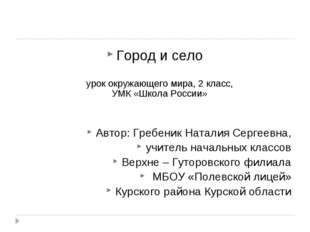 Город и село урок окружающего мира, 2 класс, УМК «Школа России» Автор: Гребе