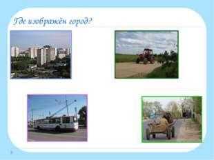 Где изображён город? 3 5
