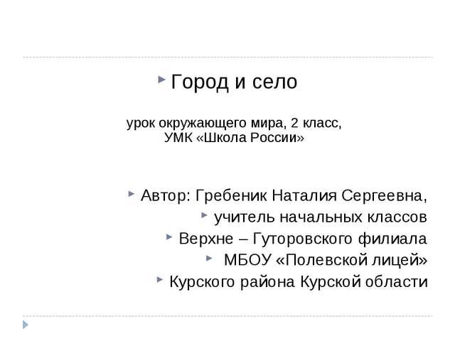 Город и село урок окружающего мира, 2 класс, УМК «Школа России» Автор: Гребе...