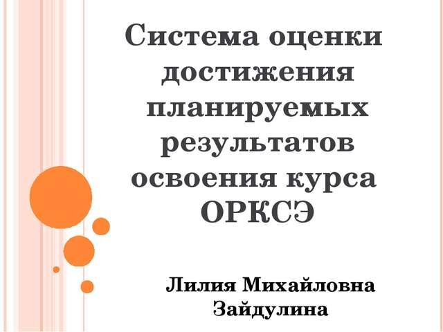 Система оценки достижения планируемых результатов освоения курса ОРКСЭ Лилия...