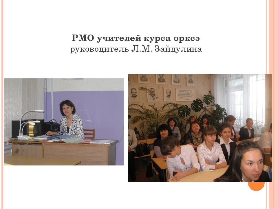 РМО учителей курса орксэ руководитель Л.М. Зайдулина