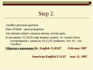 Step 2. Another personal question Date of birth -дата рождения Англичане пишу