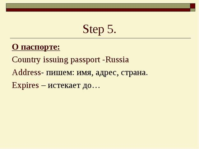 Step 5. О паспорте: Country issuing passport -Russia Address- пишем: имя, адр...