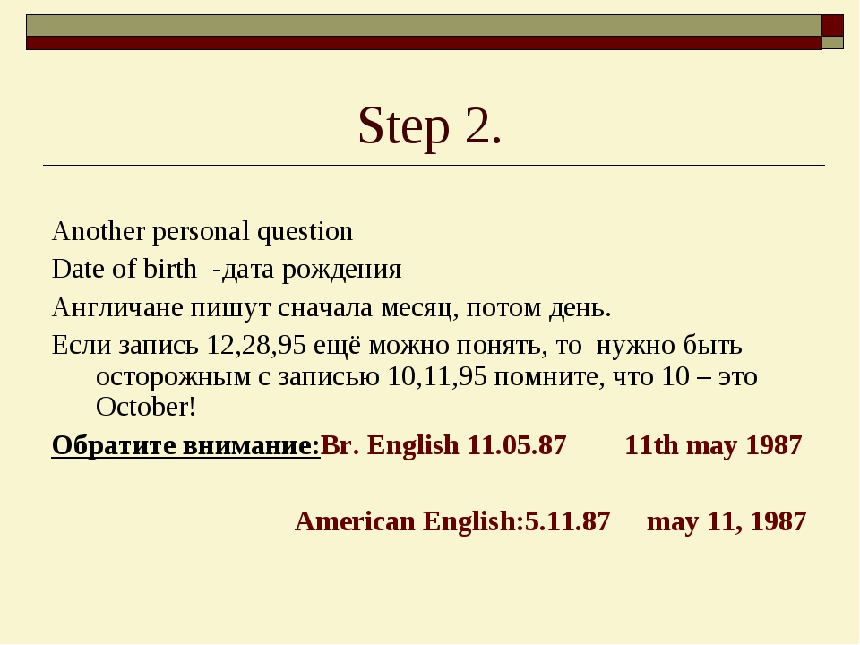Step 2. Another personal question Date of birth -дата рождения Англичане пишу...