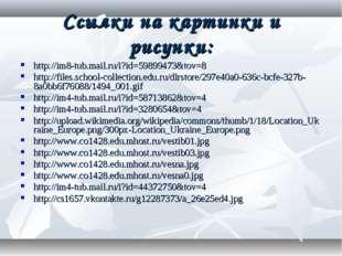Ссылки на картинки и рисунки: http://im8-tub.mail.ru/i?id=59899473&tov=8 http