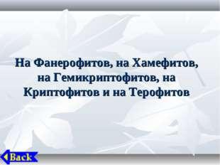 На Фанерофитов, на Хамефитов, на Гемикриптофитов, на Криптофитов и на Терофитов