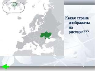 Какая страна изображена на рисунке???