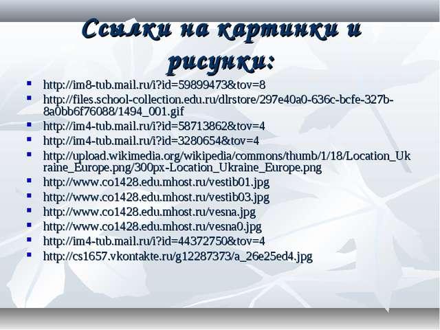 Ссылки на картинки и рисунки: http://im8-tub.mail.ru/i?id=59899473&tov=8 http...