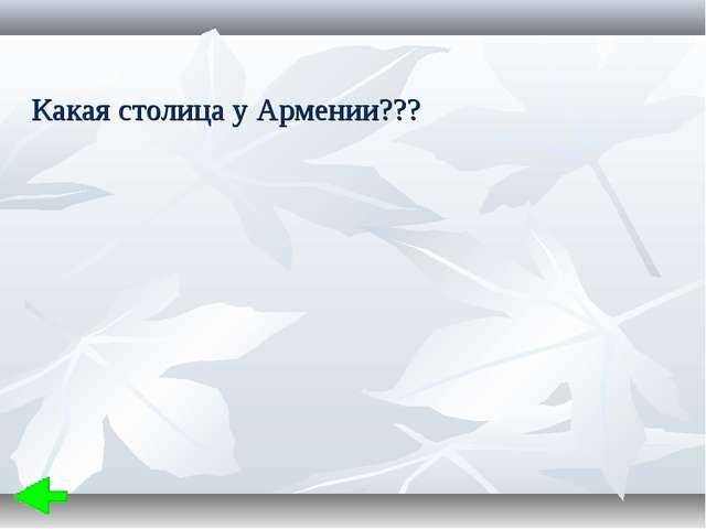 Какая столица у Армении???