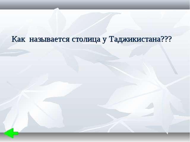 Как называется столица у Таджикистана???