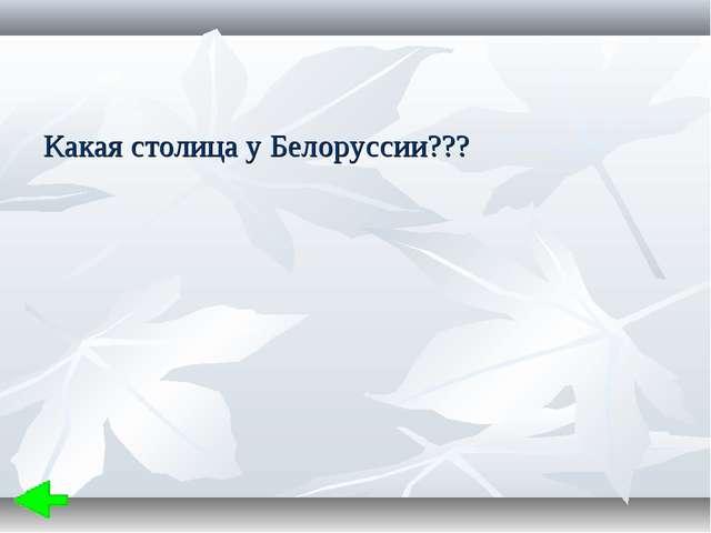 Какая столица у Белоруссии???