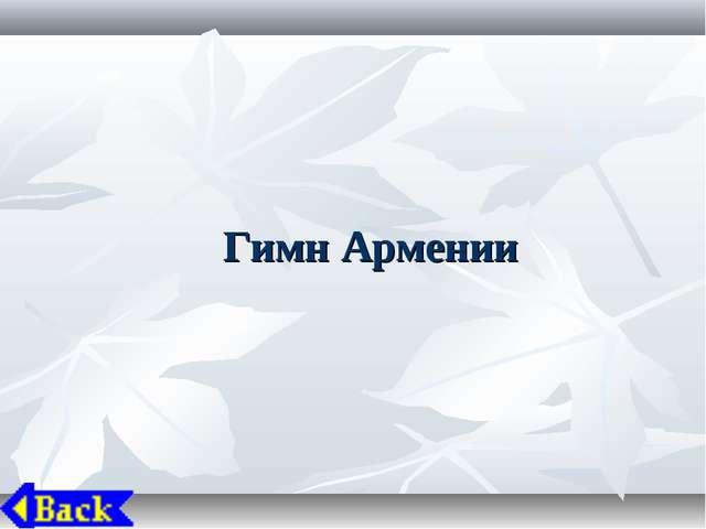 Гимн Армении