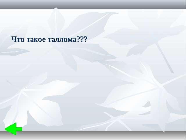Что такое таллома???
