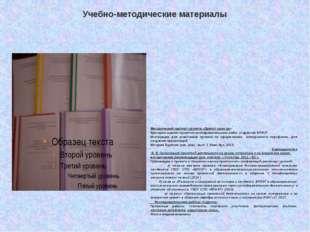 Учебно-методические материалы Методический паспорт проекта «Диалог культур» К