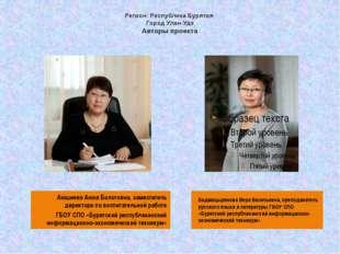 Регион: Республика Бурятия Город Улан-Удэ Авторы проекта Бадмацыренова Вера В