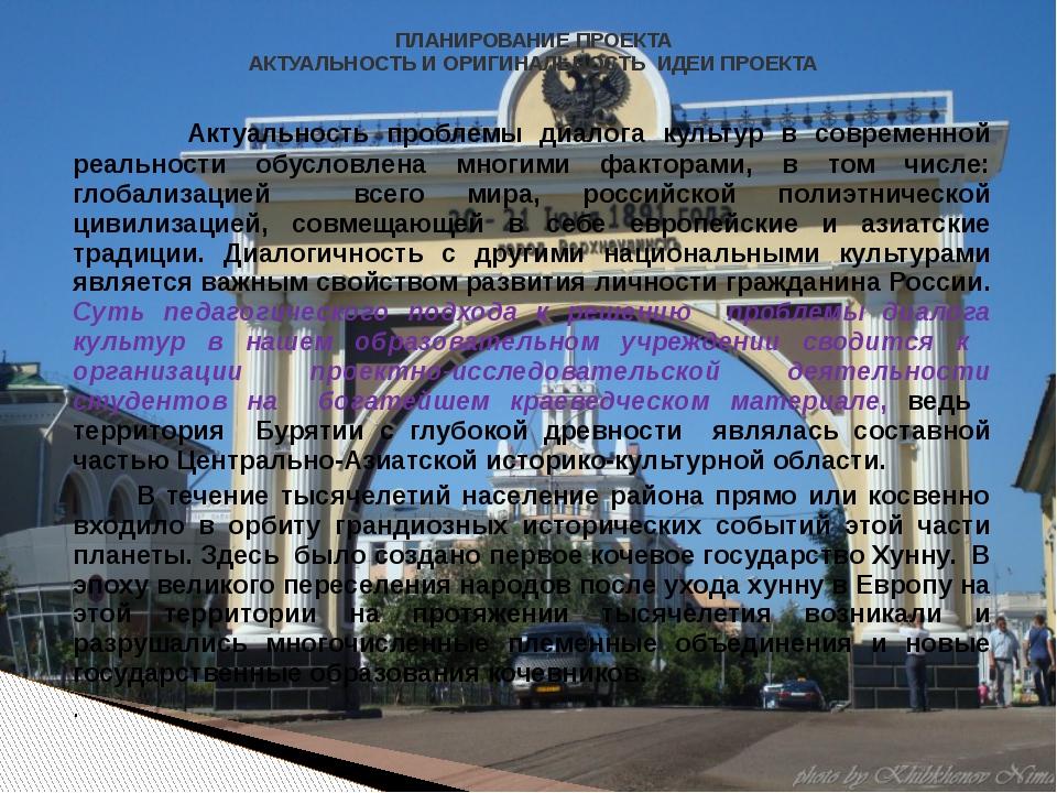 Актуальность проблемы диалога культур в современной реальности обусловлена м...