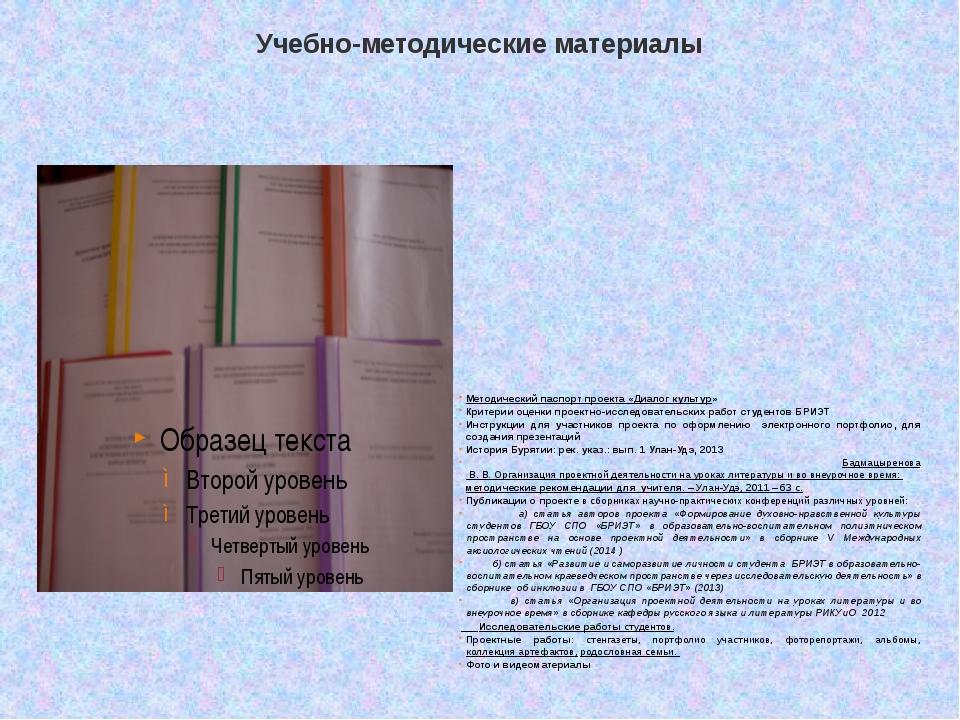 Учебно-методические материалы Методический паспорт проекта «Диалог культур» К...