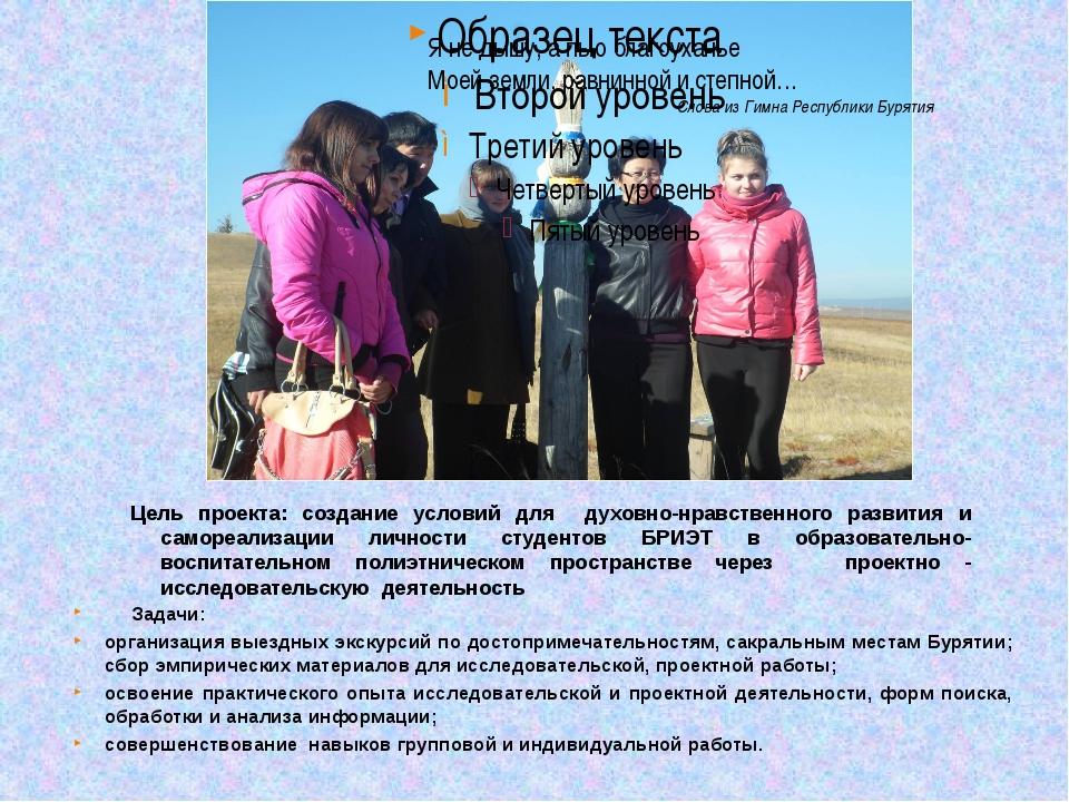 Цель проекта: создание условий для духовно-нравственного развития и самореали...