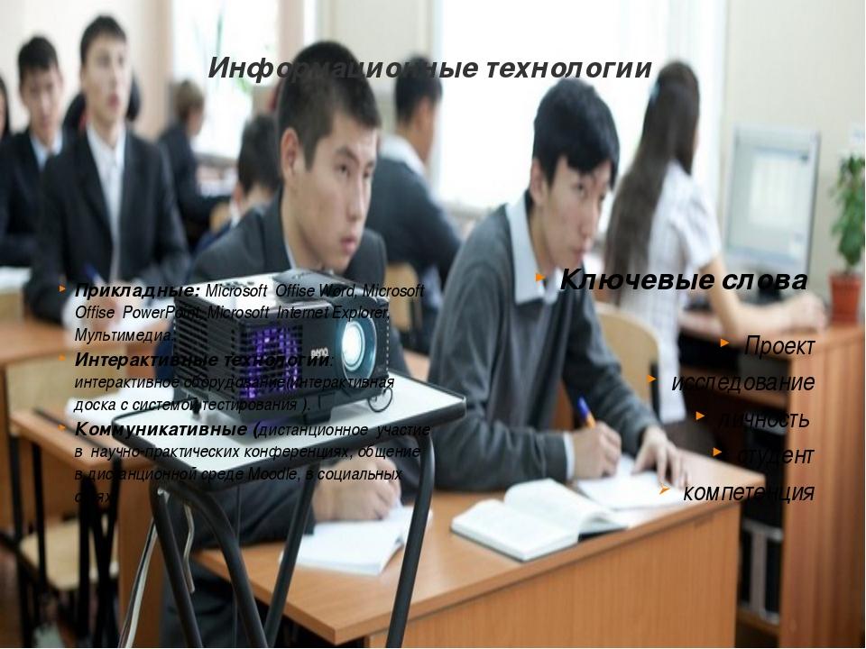 Информационные технологии Прикладные: Microsoft Offise Word, Microsoft Offise...