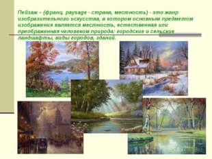 Пейзаж – (франц. paysage - страна, местность) - это жанр изобразительного иск