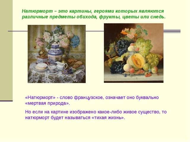 Натюрморт – это картины, героями которых являются различные предметы обихода,...