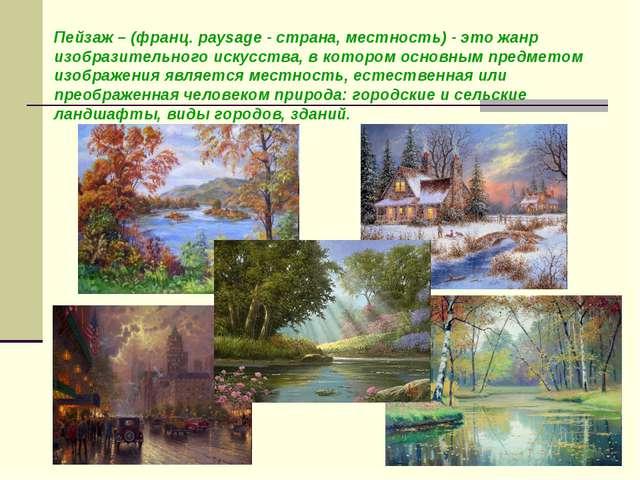 Пейзаж – (франц. paysage - страна, местность) - это жанр изобразительного иск...
