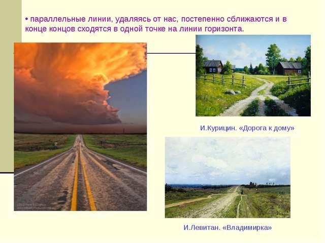 параллельные линии, удаляясь от нас, постепенно сближаются и в конце концов...