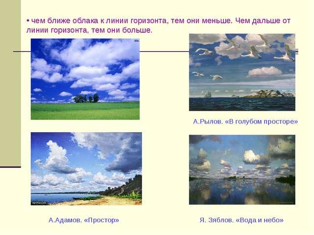 чем ближе облака к линии горизонта, тем они меньше. Чем дальше от линии гори...