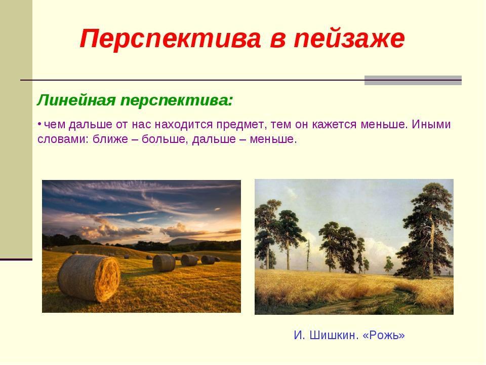 Перспектива в пейзаже Линейная перспектива: чем дальше от нас находится предм...