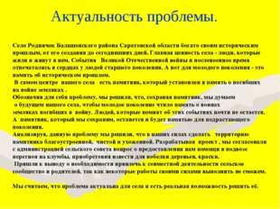 Актуальность проблемы. Село Родничок Балашовского района Саратовской области