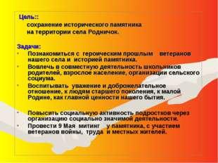 Цель:: сохранение исторического памятника на территории села Родничок. Задач