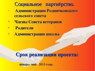 Социальное партнёрство. Администрация Родничковского сельского совета Члены