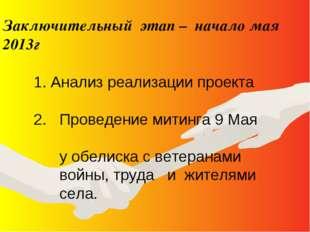 Заключительный этап – начало мая 2013г 1. Анализ реализации проекта 2. Провед